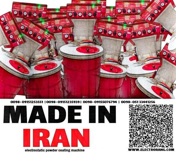 دشتگاه پاشش رنگ ایرانی