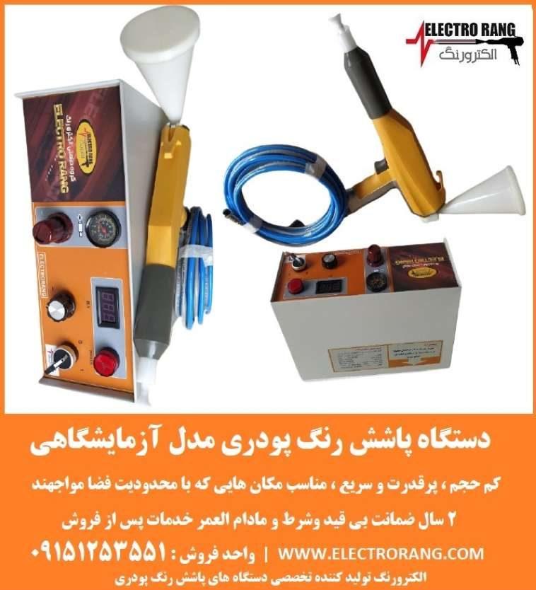 قیمت جدید دستگاه آزمایشگاهی