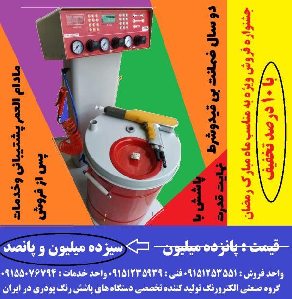 قیمت دستگاه پاشش الکترواستاتیک