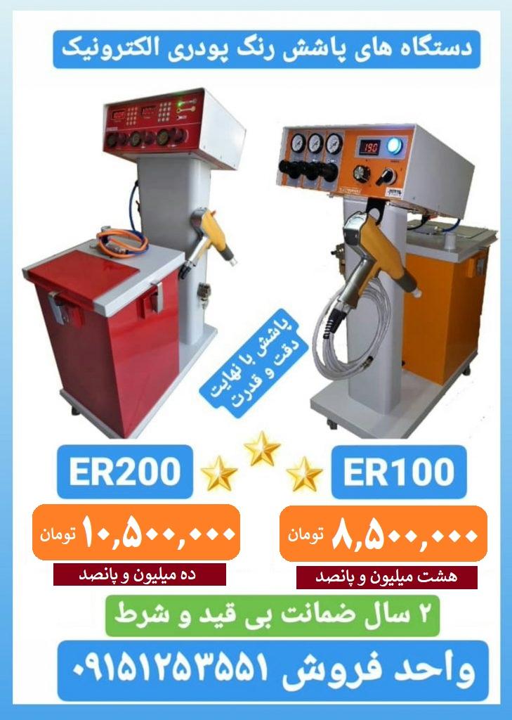 قیمت-دستگاه-رنگ-پاش-پودری-الکترواستاتیک