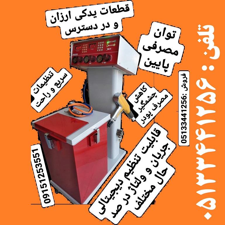 دستگاه پاشش رنگپودری الکترورنگ